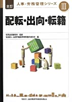 配転・出向・転籍 (全訂 人事・労務管理シリーズIII)