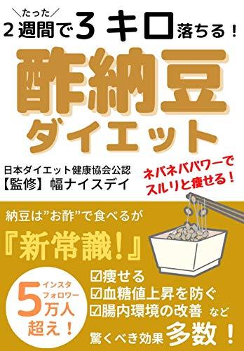 【2週間3キロ落ちる】酢納豆ダイエット!スルリと痩せる食べ方やアレンジ方法をギュっと1冊に凝縮!