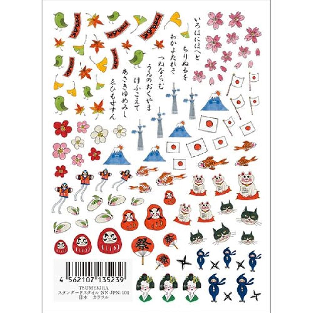 置き場研磨剤学者ツメキラ ネイル用シール スタンダードスタイル 日本 カラフル NN-JPN-101