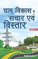RDD7 Communicationand extensionin rural development(Ignou help book for rdd-7 in hindi)
