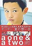ヤンヤン 夏の想い出 [DVD] image