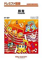群青 (ドレミファ器楽 器楽合奏用楽譜)