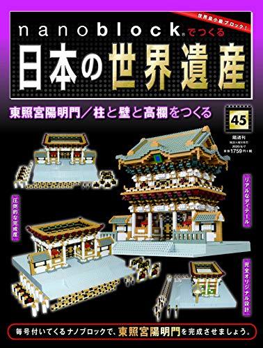 nanoblockでつくる日本の世界遺産 45号 [分冊百科] (パーツ付)