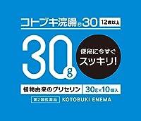 【第2類医薬品】コトブキ浣腸30 30g×10 ×3