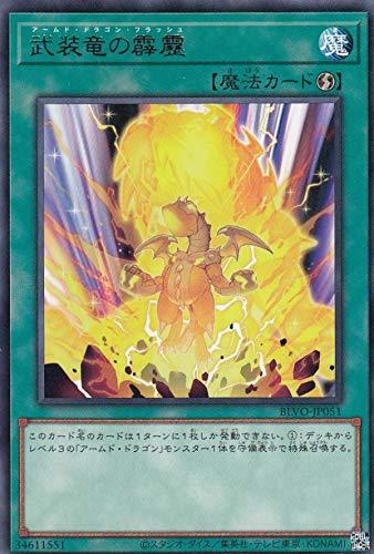 遊戯王 BLVO-JP051 武装竜の霹靂 (日本語版 レア) ブレイジング・ボルテックス