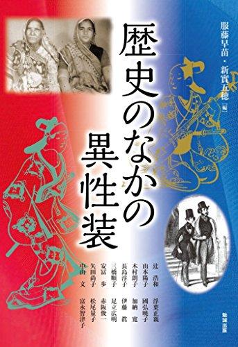 歴史のなかの異性装 (アジア遊学 210)
