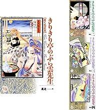 きりきり亭のぶら雲先生 文庫版 全4巻 新品セット