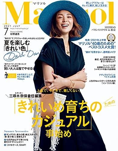 Marisol (マリソル) 2021年7月号 [雑誌]