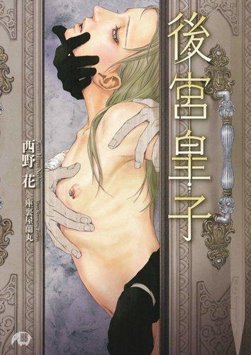 後宮皇子 (白泉社花丸文庫BLACK)