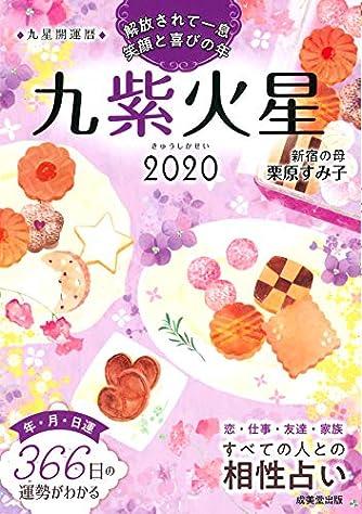 2020 九星開運暦 九紫火星