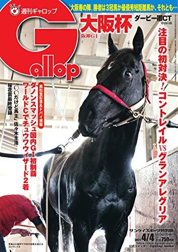 週刊Gallop(ギャロップ) 2021年4月4日号 (2021-03-30) [雑誌]