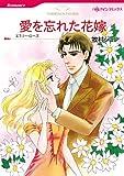 愛を忘れた花嫁 (ハーレクインコミックス)