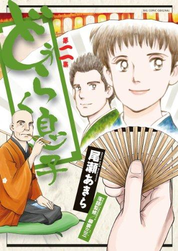 どうらく息子 (2) (ビッグコミックス)