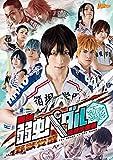 舞台『弱虫ペダル』箱根学園篇 ~野獣覚醒~[DVD]