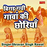 Banawa BJP Sarkar
