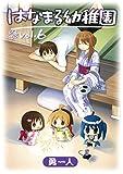 はなまる幼稚園 6巻 (デジタル版ヤングガンガンコミックス)