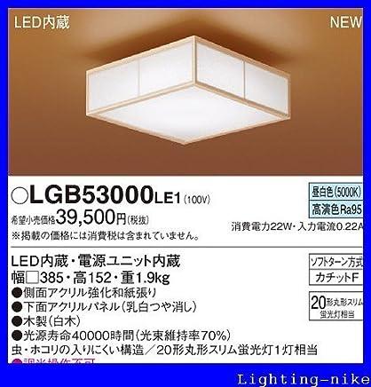 パナソニック シーリングライト LGB53000LE1