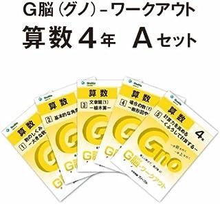 G脳(グノ)-ワークアウト4年算数 Aセット(No.1~5)