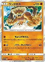 【ミラー仕様】ポケモンカードゲーム SM12a 069/173 ランドロス 闘 ハイクラスパック タッグオールスターズ