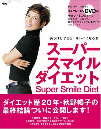 スーパースマイルダイエット―笑うほどヤセる!キレイになる!! (ニューズムック)