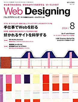 [Web Designing編集部]のWeb Designing 2014年8月号 [雑誌]