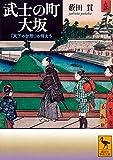武士の町 大坂 (講談社学術文庫)