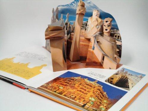 本を開くと、ガウディの個性溢れる作品が迫ってきます。写真がたくさんのっているので、スペインに行った気分になれそう!