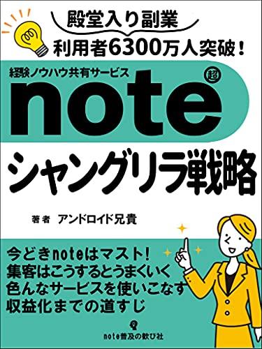 notesyanngurirasennryaku: notesyosinnsyagatuitta-buroguworiyousitekasegu notefukugyounokoouryakuhou (notefukyuunoyorokobisya) (Japanese Edition)