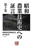 昭和農業技術史への証言〈第10集〉 (人間選書)