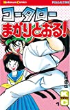 コータローまかりとおる!(1) (週刊少年マガジンコミックス)