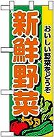 ハーフのぼり 新鮮野菜 No.22437