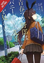 Rascal Does Not Dream of Bunny Girl Senpai (manga)