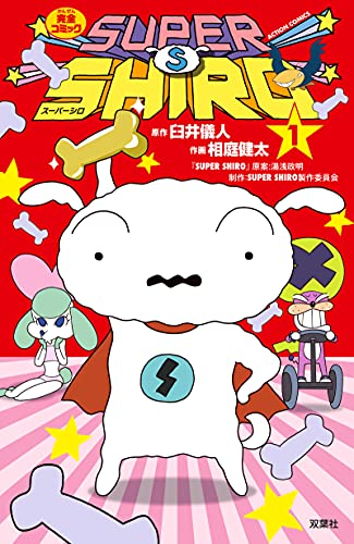 SUPER SHIRO(1) (アクションコミックス)