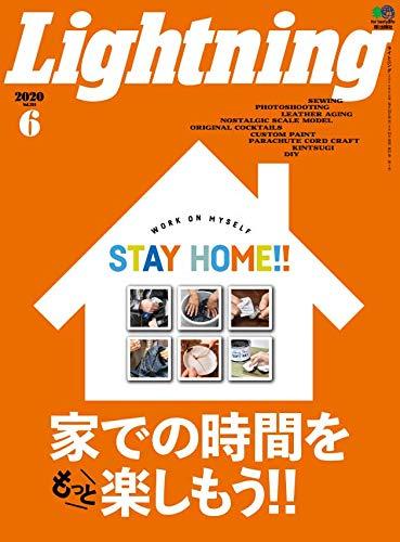 Lightning(ライトニング) 2020年6月号 - ライトニング編集部