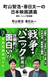 町山智浩・春日太一の日本映画講義 戦争・パニック映画編 (河出新書)