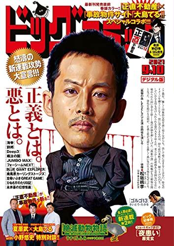 ビッグコミック 2021年17号(2021年8月25日発売) [雑誌]