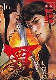 覇-LORD- 16 (ビッグコミックス)