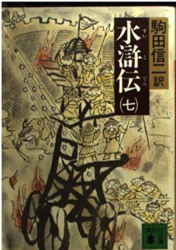 水滸伝 (7) (講談社文庫)
