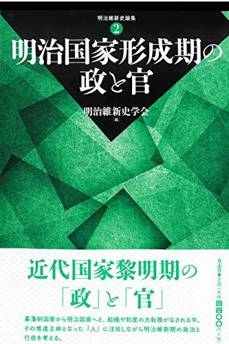 明治国家形成期の政と官 (明治維新史論集)
