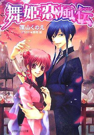 舞姫恋風伝 (ルルル文庫)