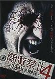 閲覧禁止4 -TABOO映像-[DVD]