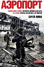 Airport (Russian Edition)