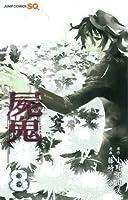 Shiki, Tome 8 4088700775 Book Cover