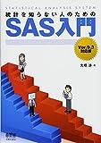 統計を知らない人のためのSAS入門 −Ver.9.3対応版−