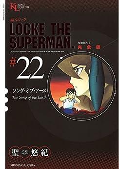 [聖悠紀]の超人ロック 完全版 (22)ソング・オブ・アース