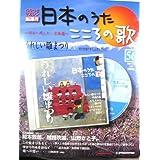 日本のうた こころの歌  CD付きマガジン隔週刊 56 「うれしい雛まつり」