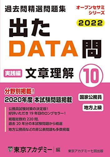 Mirror PDF: 出たDATA問(10)文章理解〈実践編〉2022年度版 国家公務員・地方上級 (オープンセサミシリーズ)