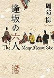 逢坂の六人 (集英社文庫) - 周防 柳