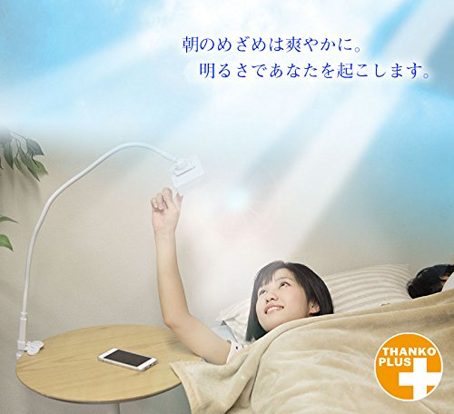 THANKO光で目覚めスッキリ!LED目覚まし「おはようライト」TKHLDAR1