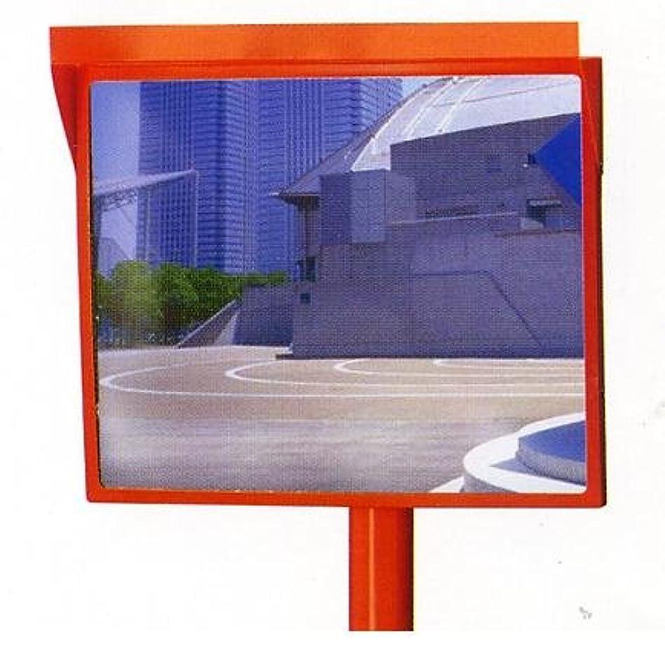凝縮する速度オレンジアクリルカーブミラー 角型 500×600mm 道路反射鏡 設置基準合格品